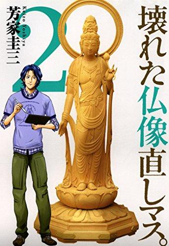 壊れた仏像直しマス。 2巻 (芳文社コミックス)
