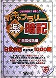 ボキャブラリー楽暗記〈1〉日常会話編 (創育のCD&BOOKシリーズ)
