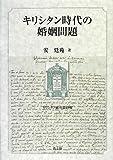 キリシタン時代の婚姻問題 (キリシタン研究)