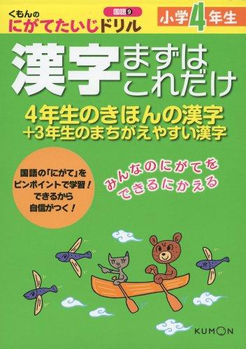 小学4年生 漢字まずはこれだけ: 4年生のきほんの漢字+3年生のまちがえやすい漢字 (くもんのにがてたいじドリル 国語 9)