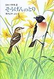 そうげんのとり(薮内正幸・日本の野鳥2【ハードカバー版】) (薮内正幸 日本の野鳥2【ハードカバー版】)