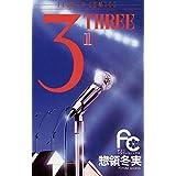 3(THREE)(1) (フラワーコミックス)