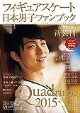 フィギュアスケート日本男子ファンブックQuadruple(クワドラプル)2015 (SJセレクトムック)