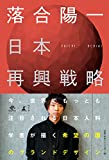 日本再興戦略 (NewsPicks Book)(書籍/雑誌)