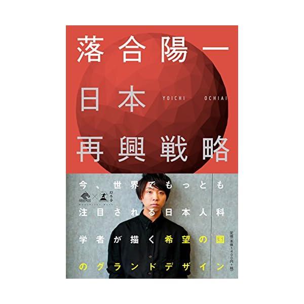 日本再興戦略 (NewsPicks Book)の商品画像