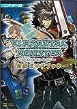 エレメンタルモンスター ~五柱神の謎~ 公式ガイドブック ゲーマガBOOKS (ニンテンドーDS BOOKS)