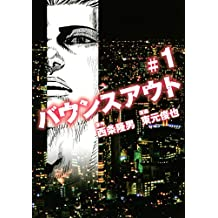 バウンスアウト(1) (ヤングマガジンコミックス)