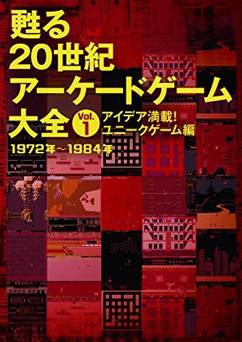 甦る 20世紀アーケードゲーム大全 Vol.1 アイデア満載!ユニークゲーム編