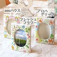 かわいい陶器製写真立て Mサイズ アロハグリーン