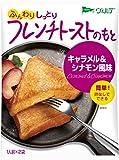 ヴェルデ フレンチトーストのもと キャラメル&シナモン風味 (25g×2)×6袋