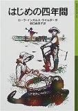 はじめの四年間―ローラ物語〈4〉 (岩波少年文庫)