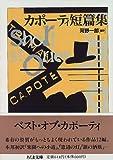 カポーティ短篇集 (ちくま文庫)