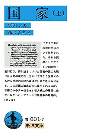 国家 上 (岩波文庫) | プラトン, 藤沢 令夫 | 哲学・思想 | Kindle ...