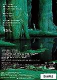 もののけ姫 [DVD] 画像