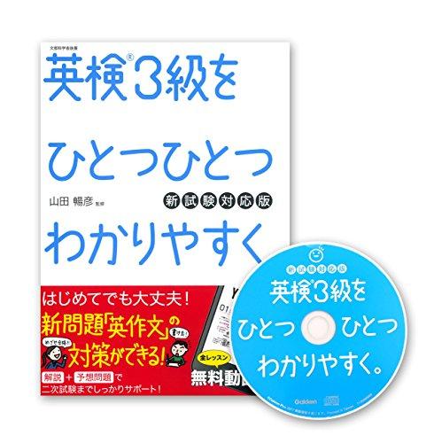 CDつき 英検3級をひとつひとつわかりやすく。新試験対応版