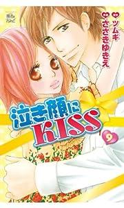 泣き顔にKISS : 9 (コミック魔法のiらんど)