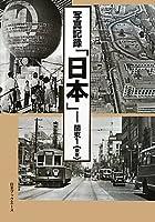 写真記録 「日本」―関東〈1〉東京