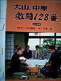 大山、中原激闘123番 (1981年)