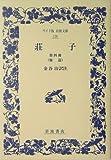 荘子〈第4冊〉雑篇 (ワイド版岩波文庫)