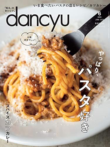dancyu(ダンチュウ) 2019年6月号「やっぱり、パスタ好き」