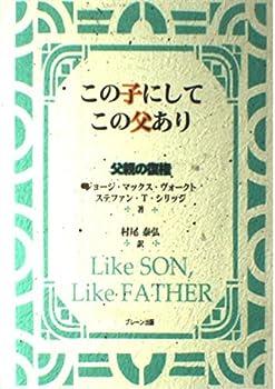 この子にしてこの父あり―父親の復権