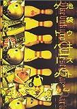 池袋ウエストゲートパーク(6) [DVD]