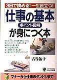 ポイント図解 「仕事の基本」が身につく本―3日で読める!一生役立つ! (噛んで含める入門書)