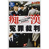 痴漢「冤罪裁判」―男にバンザイ通勤させる気か! (小学館文庫)
