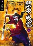信長戦記 4(上洛編) (SPコミックス)