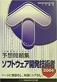 ソフトウェア開発技術者予想問題集〈2004〉 (情報処理技術者試験対策書)