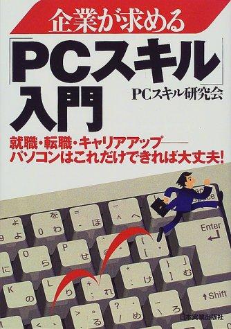 企業が求める「PCスキル」入門―就職・転職・キャリアアップ パソコンはこれだけできれば大丈夫!