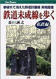 鉄道未成線を歩く (私鉄編) JTBキャンブックス