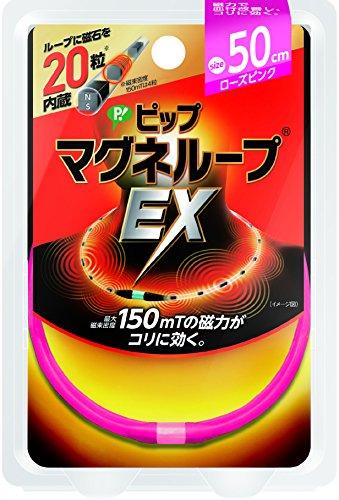 ピップ マグネループ EX 高磁力タイプ ローズピンク 50...