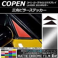 AP 三角ピラーステッカー マットクローム調 ダイハツ コペン ローブ/セロ/エクスプレイ LA400K 2014年06月~ ライトブルー AP-MTCR2545-LBL 入数:1セット(2枚)