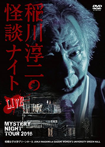 MYSTERY NIGHT TOUR 2016 稲川淳二の怪談ナイト ライブ盤[DVD]