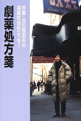劇薬処方箋―声優・古川登志夫の演劇的自伝エッセー