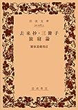 去来抄/三冊子/旅寝論 (岩波文庫 黄 208-1)