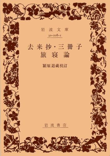 去来抄/三冊子/旅寝論 (岩波文庫 黄 208-1)の詳細を見る