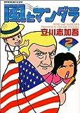 風とマンダラ 2 (モーニングワイドコミックス)