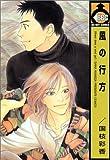 未来の記憶 (ビーボーイコミックス / 国枝 彩香 のシリーズ情報を見る