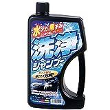 洗浄シャンプー ダーク&メタリック・パール車用 750mL