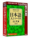 LogoVista電子辞典 日本語大シソーラス-類語検索大辞典-
