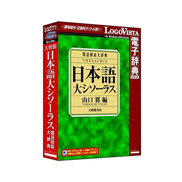 日本語大シソーラス ~類語検索大辞典~の商品画像
