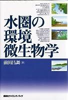 水圏の環境微生物学 (KS農学専門書)