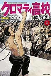 クロマティ高校 職員室(1) (マガジンポケットコミックス)