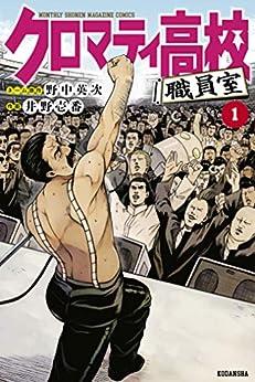 [井野壱番]のクロマティ高校 職員室(1) (マガジンポケットコミックス)