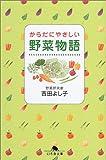 からだにやさしい野菜物語 (幻冬舎文庫)