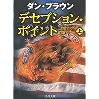 デセプション・ポイント〈上〉 (角川文庫)