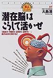 「潜在脳」はこうして活かせ―「創造力・判断力・記憶力・語学力…」脳力はまだ伸びる! (達人ブックス)
