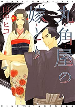 [山中ヒコ]の丸角屋の嫁とり (ディアプラス・コミックス)